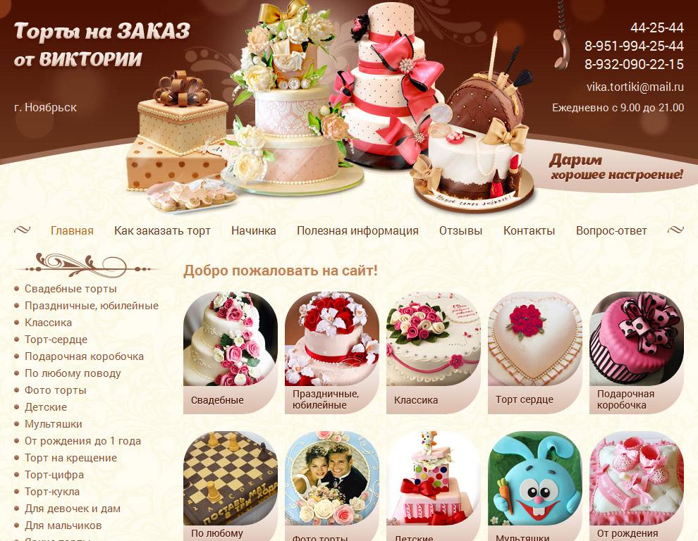Условия заказа домашних тортов