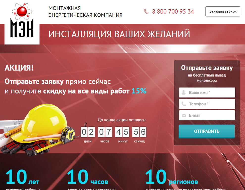 Компания ДжинВеб • Портфолио Портфолио сайтов Лендинг  Монтажная энергетическая компания