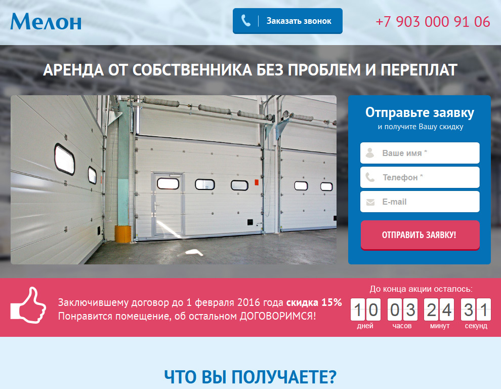 Компания ДжинВеб • Портфолио Портфолио сайтов Лендинг  Аренда Мелон