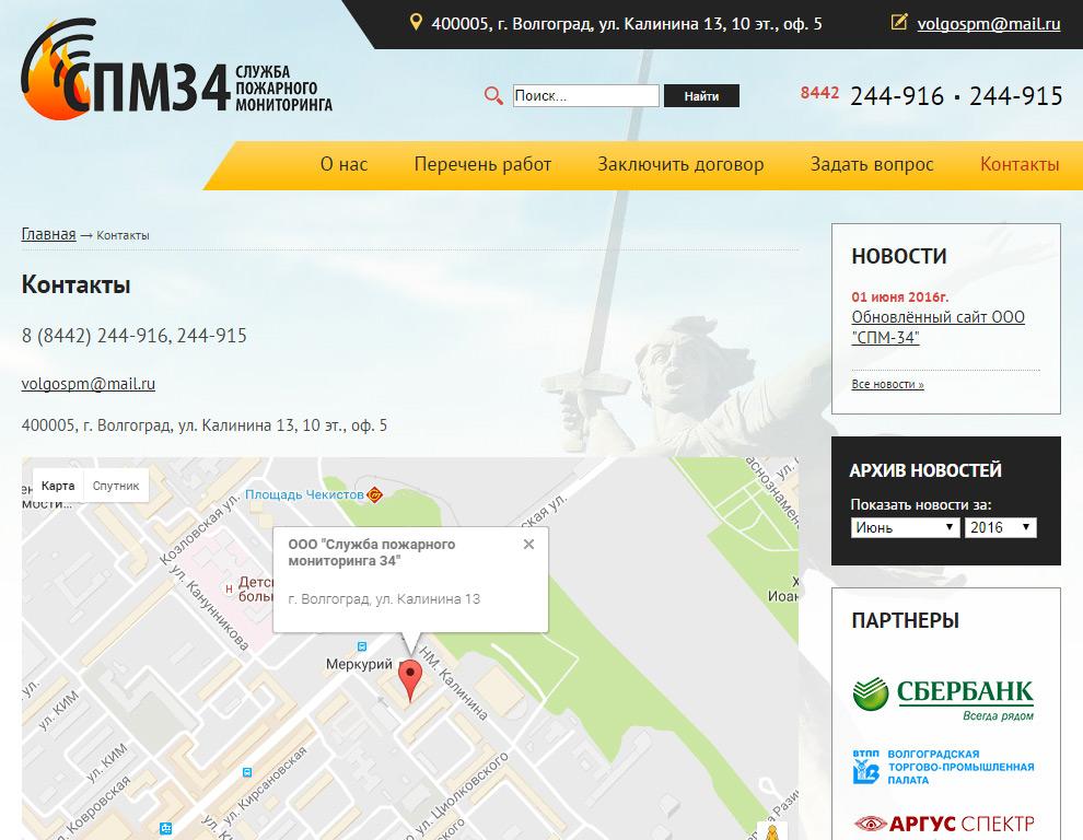 """Компания ДжинВеб * Портфолио - Наши работы - ООО """"Служба пожарного мониторинга 34"""""""